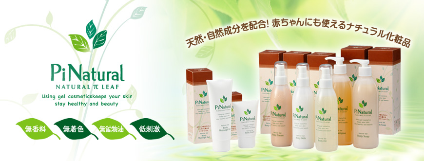 PiNatural〜Nature and a natural element are mixed.Natural cosmetics that baby can also use.